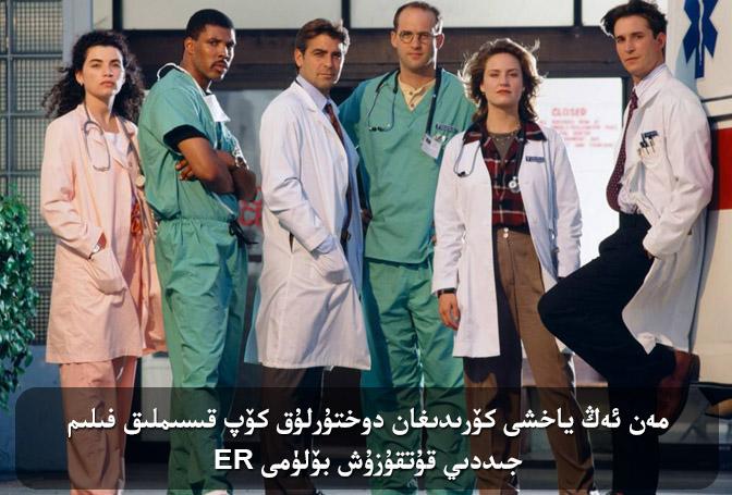 Emergency Room ER